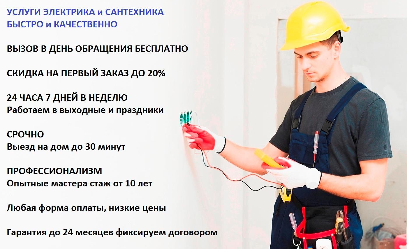 Электрик Уфа 24 часа вызов